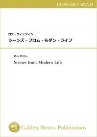 【吹奏楽 楽譜】<br>シーンズ・フロム・モダン・ライフ <br>作曲:ロブ・ウィッフィン<br>