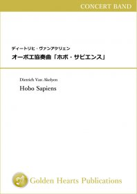 【吹奏楽 楽譜】<br>オーボエ協奏曲「ホボ・サピエンス」 <br>作曲:ディートリヒ・ヴァンアケリェン<br>