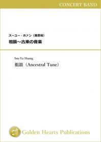 【吹奏楽 楽譜】<br>祖韻〜古来の音楽 <br>作曲:スーユー・ホァン<br>