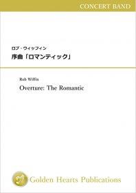 【吹奏楽 楽譜】<br>序曲「ロマンティック」 <br>作曲:ロブ・ウィッフィン<br>