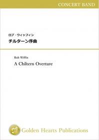 【吹奏楽 楽譜】<br>チルターン序曲 <br>作曲:ロブ・ウィッフィン<br>