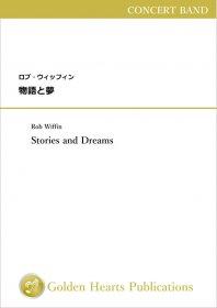 【吹奏楽 楽譜】<br>物語と夢 <br>作曲:ロブ・ウィッフィン<br>