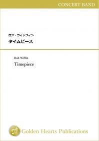 【吹奏楽 楽譜】<br>タイムピース <br>作曲:ロブ・ウィッフィン<br>