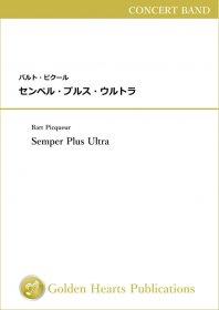 【吹奏楽 楽譜】<br>センペル・プルス・ウルトラ <br>作曲:バルト・ピクール<br>