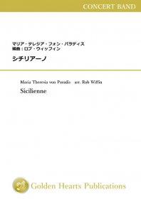 【吹奏楽 楽譜】<br>シチリアーノ <br>作曲:M.T. フォン・パラディス 編曲:ロブ・ウィッフィン<br>