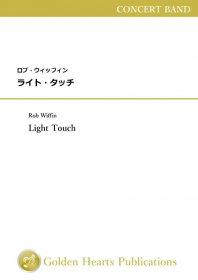 【吹奏楽 楽譜】<br>ライト・タッチ <br>作曲:ロブ・ウィッフィン<br>