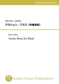 【吹奏楽 楽譜】<br>アクション・ブラス(吹奏楽版) <br>作曲:ブライアン・サドラー<br>