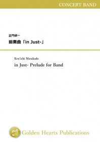 【吹奏楽 楽譜】<br>前奏曲「in Just-」 <br>作曲:正門研一<br>