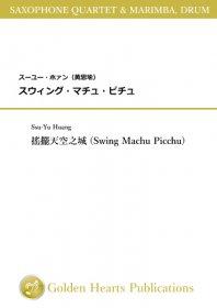 【混合6重奏 楽譜】<br>スウィング・マチュ・ピチュ <br>作曲:スーユー・ホァン<br>