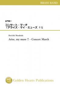 【ブラスバンド 楽譜】<br>コンサート・マーチ「アライズ・マイ・ミューズ !!」 <br>作曲:正門研一<br>