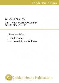 【ホルン&ピアノ 楽譜】<br>ジャズ・プレリュード <br>作曲:ルーメン・ボイヤジェフJr.<br>