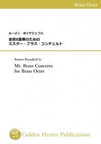 【金管8重奏 楽譜】<br>ミスター・ブラス・コンチェルト <br>作曲:ルーメン・ボイヤジェフJr.<br>