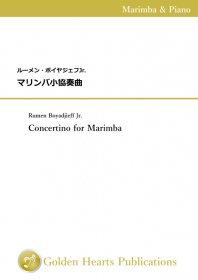 【マリンバ&ピアノ 楽譜】<br>マリンバ小協奏曲 <br>作曲:ルーメン・ボイヤジェフJr.<br>