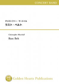 【吹奏楽 楽譜】<br>ラスト・ベルト <br>作曲:クリストファー・マーシャル<br>