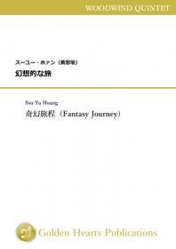 【木管5重奏 楽譜】<br>幻想的な旅 <br>作曲:スーユー・ホァン<br>