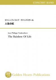 【吹奏楽 楽譜】<br>人生の虹 <br>作曲:ジャン=フィリップ・ヴァンブスラール