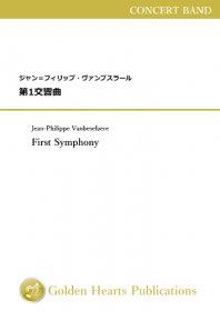 【吹奏楽 楽譜】<br>第1交響曲 <br>作曲:ジャン=フィリップ・ヴァンブスラール