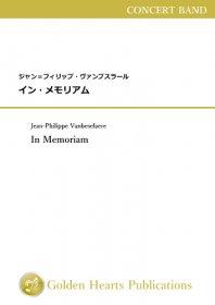 【吹奏楽 楽譜】<br>イン・メモリアム <br>作曲:ジャン=フィリップ・ヴァンブスラール