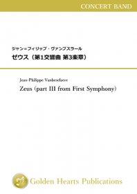 【吹奏楽 楽譜】<br>ゼウス(第1交響曲 第3楽章) <br>作曲:ジャン=フィリップ・ヴァンブスラール