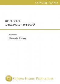 【吹奏楽 楽譜】<br>フェニックス・ライジング <br>作曲:ロブ・ウィッフィン<br>