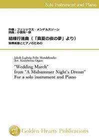 【独奏楽器&ピアノ 楽譜】<br>結婚行進曲(「真夏の夜の夢」より)独奏楽器とピアノのための <br>編曲:小國晃一郎<br>