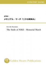 【吹奏楽 楽譜】<br>メモリアル・マーチ「ニケの微笑み」 <br>作曲:正門研一<br>