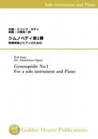 【独奏楽器&ピアノ 楽譜】<br>ジムノペディ第1番 独奏楽器とピアノのための <br>作曲:エリック・サティ<br>編曲:小國晃一郎<br>
