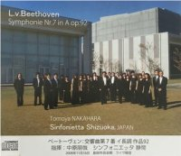 (CD) ベートーヴェン:交響曲第7番 / 演奏:シンフォニエッタ 静岡 (管弦楽)