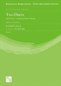 (楽譜) 2つのデュエット / 作曲:G. フォーレ 編曲:西下 航平 (ユーフォニアム, テューバ & ピアノ)
