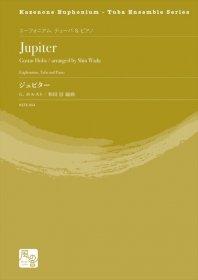 (楽譜) ジュピター / 作曲:G. ホルスト 編曲:和田 信 (ユーフォニアム, テューバ & ピアノ)