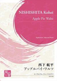 (楽譜) アップルパイ・ワルツ / 作曲:西下 航平 (ユーフォニアム, テューバ & ピアノ)