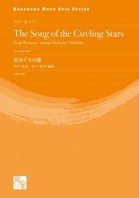 (楽譜) 星めぐりの歌 / 作曲:宮沢 賢治 編曲:西下 航平 (ホルン&ピアノ)