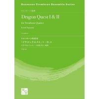(楽譜) トロンボーン四重奏「ドラゴンクエスト」 I ・ II より / 作曲:すぎやまこういち 編曲:小田桐 寛之 (トロンボーン4重奏)