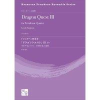 (楽譜) トロンボーン四重奏「ドラゴンクエスト」 III より / 作曲:すぎやまこういち 編曲:小田桐 寛之 (トロンボーン4重奏)