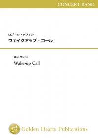 【吹奏楽 楽譜】<br>ウェイクアップ・コール <br>作曲:ロブ・ウィッフィン<br>