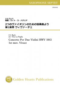 【サクソフォーン7重奏 楽譜】<br>2つのヴァイオリンのための協奏曲 <br>J.S.バッハ 編曲:ヴィト・ラ・パグリア<br>