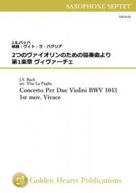 【サクソフォーン7重奏 楽譜】<br>2つのヴァイオリンのための協奏曲 第1楽章 ヴィヴァーチェ <br>J.S.バッハ 編曲:ヴィト・ラ・パグリア<br>