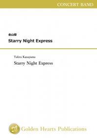【吹奏楽 楽譜】<br>Starry Night Express <br>作曲:金山徹<br>