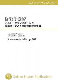 【サクソフォーン9重奏 楽譜】<br>アルト・サクソフォーンと弦楽オーケストラのための協奏曲 <br>アレクサンドル・グラズノフ 編曲:ミケーレ・カラメラ<br>
