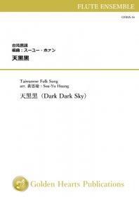 【フルート9重奏 楽譜】<br>天黒黒 <br>台湾民謡 編曲:スーユー・ホァン<br>