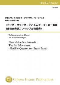 【フレキシブル4重奏 楽譜】<br>「アイネ・クライネ・ナハトムジーク」第一楽章(金管合奏版) <br>作曲:モーツァルト <br>編曲:小國晃一郎<br>