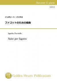 【ファゴット&ピアノ】<br>ファゴットのための組曲 <br>作曲:イッポリート・パリネロ<br>