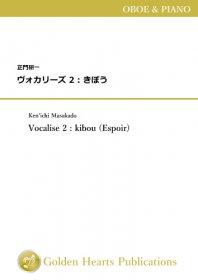 【オーボエ&ピアノ 楽譜】<br>ヴォカリーズ 2 : きぼう <br>作曲:正門研一<br>