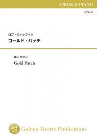【オーボエ&ピアノ 楽譜】ゴールド・パッチ <br>作曲:ロブ・ウィッフィン