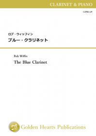 【クラリネット&ピアノ 楽譜】ブルー・クラリネット <br>作曲:ロブ・ウィッフィン