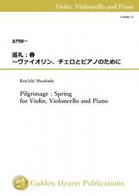 【ヴァイオリン、チェロ&ピアノ 楽譜】<br>巡礼:春 〜ヴァイオリン、チェロとピアノのために <br>作曲:正門研一<br>