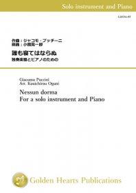 【独奏楽器&ピアノ 楽譜】<br>誰も寝てはならぬ 独奏楽器とピアノのための <br>作曲:ジャコモ・プッチーニ<br>編曲:小國晃一郎<br>