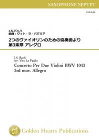 【サクソフォーン7重奏 楽譜】<br>2つのヴァイオリンのための協奏曲<br>第3楽章 アレグロ <br>J.S.バッハ 編曲:ヴィト・ラ・パグリア<br>