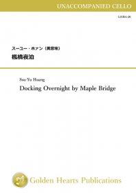 【無伴奏チェロ 楽譜】<br>楓橋夜泊 <br>作曲:スーユー・ホァン<br>