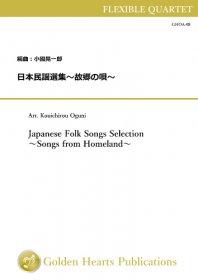 【フレキシブル4重奏 楽譜】<br>日本民謡選集〜故郷の唄〜 編曲:小國晃一郎<br>